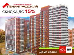 Квартиры в ЖК «Ленинградский»! Дома сданы 3-комнатные по цене 2-комнатных